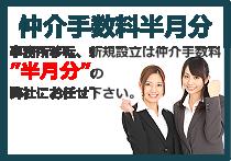 神戸の貸事務所は仲介手数料半月分のレックへどうぞ