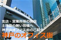 神戸のオフィス街サイドバナー