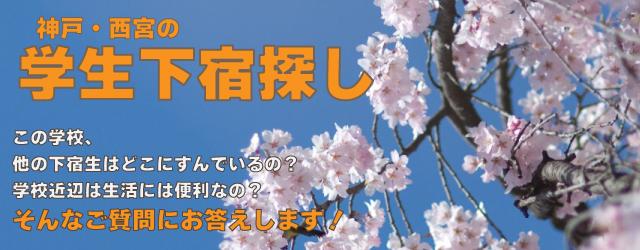 神戸・西宮の学生下宿探し